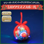 取寄品 クリスマス ツリー オーナメント 雑貨 LEDクリスマスボール80mm スノーマン