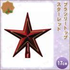 クリスマス ツリー オーナメント 星 雑貨 装飾 プラツリートップ スターレッド 17cm