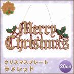 クリスマス ツリー オーナメント 雑貨 メリークリスマスプレート ラメレッド 20cm
