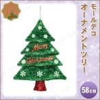 取寄品  クリスマスパーティー パーティーグッズ モールデコ オーナメントツリー 58cm