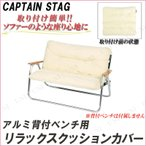 CAPTAIN STAG(キャプテンスタッグ) アルミ背付ベンチ用 リラックスクッションカバー アウトドア用品 キャンプ用品 レジャー用品 チェアー