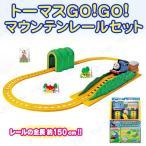ショッピングトーマス トーマス GO GO マウンテンレールセット おもちゃ 玩具 オモチャ 鉄道模型 ホビー きかんしゃトーマス