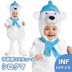 コスプレ 仮装 衣装 ハロウィン アニマル 動物 赤ちゃん シロクマ Inf XS 12/18MO