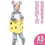コスプレ 仮装 衣装 ハロウィン コスチューム キッズ 動物 マウスチーズ 子供用 XS