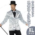 コスプレ 仮装 衣装 ハロウィン メンズ アイドル スパンコールジャケット シルバー XL