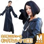 大人用キングダムハーツ 13機関 M コスプレ 衣装 ハロウィン 仮装 大人 コスチューム 女性 男性 メンズ