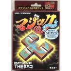 取寄品  THEタバコ(マジックテイメントシリーズ)