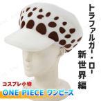 コスプレ 仮装 ONE PIECE ワンピース トラファルガー ローの帽子/新世界編 衣装 ぼうし