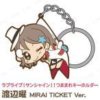 ラブライブ サンシャイン   渡辺曜 つままれキーホルダー MIRAI TICKET Ver. キャラクターグッズ 雑貨 漫画