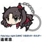Fate/stay night UBW 遠坂凛 つままれキーホルダー fgo グッズ アニメ 漫画 ゲーム キャラクターグッズ FGO