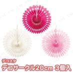 デコスタ デコサークル20cm 3個入 ピンク ライトピンク ホワイト パーティー 飾り付け 誕生日 インテリア