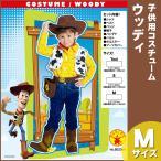 ウッディ 子供用 M ハロウィン 仮装 衣装 コスプレ コスチューム 子ども用 キッズ こども パーティーグッズ ディズニー 公式 正規ライセンス品