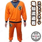 コスプレ 仮装 SAZAC(サザック) ドラゴンボールスウェットスーツ亀マーク オレンジ