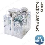 置物 オブジェ クリスマスパーティー パーティーグッズ 雑貨 LEDプレゼントボックス