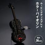 ハロウィン 雑貨 怖い 置物 置き物 オブジェ 演出用品 ムービングホラーバイオリン