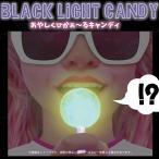 ハロウィン 雑貨 お菓子 景品 ライトアップキャンディ ブラックライトキャンディ