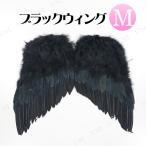 Yahoo!パーティワールドブラックウィング (M) 天使 羽 コスプレ 仮装 ブラック 黒 ハロウィン 衣装 プチ仮装 変装グッズ 翼 ウイング