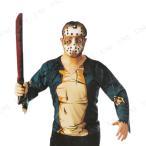 あすつくジェイソンブリスターキット大人用(13日の金曜日)ハロウィン衣装仮装衣装コスプレコスチューム男性用メンズパーティーグッズ