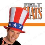 アンクルサムハット マジシャン 帽子 衣装 キャップ パーティーグッズ かぶりもの ハロウィン コスプレ