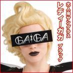 レディーガガサングラス(ブラック)ハロウィン衣装プチ仮装変装グッズコスプレパーティーグッズおもしろメガネめがね眼鏡面白い