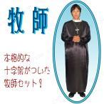 牧師セット ハロウィン 仮装 衣装 コスプレ コスチューム 大人用 男性用 メンズ パーティーグッズ 神父