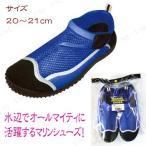 マリンシューズ ブルーJM F1506-27 20〜21cm 子ども 靴 キッズ アクアシューズ ウォーターシューズ 海水浴