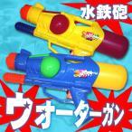 あすつく ウォーターガン(水鉄砲)小 1個/2色・種類指定不可 おもちゃ 知育玩具 プール用品 ビーチグッズ 強力 最強 大型 水遊び