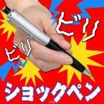 ショッピンググッズ Funderful 電気ショックボールペン パーティーグッズ パーティー用品 イベント用品 ジョークグッズ おもしろグッズ ドッキリ いたずら イタズ