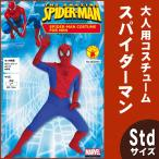 あすつく スパイダーマン コスチューム 大人用 ハロウィン 仮装 衣装 コスプレ 男性用 メンズ マーベル MARVEL アメコミ 映画