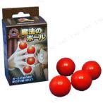 魔法のボール (DP) 余興 グッズ ボール おもちゃ 手品