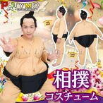 あすつく Patymo 相撲コスチューム パーティーグッズ コスプレ 仮装 衣装 大人用 メンズ ハロウィン すもう まわし お相撲さん 関取 力士