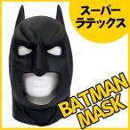 スーパーラテックスバットマンハロウィン衣装プチ仮装変装グッズコスプレパーティーグッズマスクかぶりもの映画公式