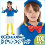 ディズニー ドナルド キッズコスチューム 男女共用 80cm-100cm