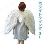 スプレッドウィング ホワイト(IIIL) ハロウィン 仮装 衣装 変装グッズ コスプレ パーティーグッズ 天使の羽 翼 ウイング エンジェル 妖精 フ