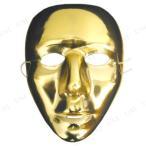 ゴールドマスク ハロウィン 衣装 プチ仮装 変装グッズ コスプレ パーティーグッズ かぶりもの ダンスマスク 仮面舞踏会 お面