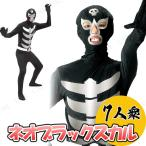 ブラックスカル (戦闘員)7人衆 パーティーグッズ 仮装 衣装 コスプレ コスチューム ハロウィン ゴレンジャー 戦隊ヒーロー スーパー戦隊もの 特撮