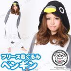 SAZAC(サザック) フリース着ぐるみ ペンギン ハロウィン 仮装 衣装 コスプレ コスチューム 大人用 パーティーグッズ アニマル パジャマ レデ