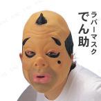 あすつく ラバーマスク でん助 パーティーグッズ イベント用品 プチ仮装 変装グッズ コスプレ おもしろマスク 面白 笑える