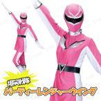爆笑戦隊パーティーレンジャーウイング(ピンク) 仮装 パーティー 衣装 コスプレ ハロウィン 大人 女性 メンズ