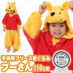 SAZAC(サザック) フリース着ぐるみ プーさん 子供用 110 パジャマ かわいい 可愛い 子ども用 こども用 ディズニー キャラクター キグルミ