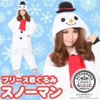 SAZAC(サザック) フリース着ぐるみ スノーマン クリスマスコスプレ 衣装 レディース 大人用 女性用 コスチューム 仮装 男女兼用 メンズ キグ