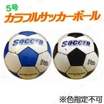 あすつく 5号カラフルサッカーボール(色指定不可) スポーツ用品 レジャー用品 フットボール スポーツ玩具 おもちゃ