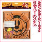ミッキーマウス ハロウィンパーティーセット 飾り 装飾 パーティーグッズ ディズニーグッズ 雑貨 パーティーテーブルウェア ディズニー公式ライセンス
