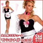 Playboyマンションメイド大人用ハロウィン衣装仮装衣装コスプレコスチューム女性用レディースパーティーグッズメイド服ウエイト