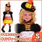 在庫処分  キャンディーコーンウィッチ 子供用 S ハロウィン 衣装 子供 仮装衣装 コスプレ コスチューム 子ども用 キッズ こども パーティーグ