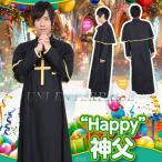 あすつくPatymoHappy神父パーティーグッズイベント用品仮装衣装コスプレコスチューム大人用男性用メンズハロウィン牧師