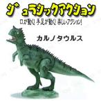 取寄品  Jurassic Acition (ジュラシックアクション) カルノタウルス ミニチュア 恐竜 アクションフィギュア 動く