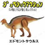 取寄品  Jurassic Acition (ジュラシックアクション) エドモントサウルス おもちゃ 玩具 オモチャ 人形 恐竜 アクションフィギュ