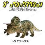 Jurassic Acition (ジュラシックアクション) トリケラトプス ミニチュア 恐竜 アクションフィギュア 動く