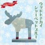 パーティーグッズ 置物 オブジェ 木製 雑貨 装飾 ウッドトナカイ シャーベット ブルー